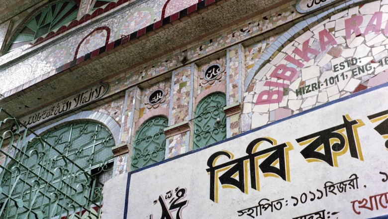 Details of the first mosque in Old Dhaka.